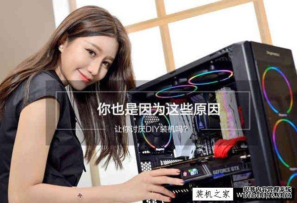 对于新手组装电脑,让人讨厌DIY装机的原因有哪些?