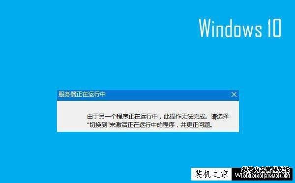 Win10开机服务器正在运行中如何解决?服务器正在运行中到解决方法