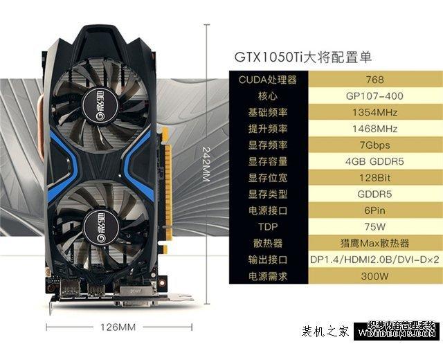 流畅中效吃鸡 5500元不到锐龙R5-1400配GTX1050Ti电脑装机配置单