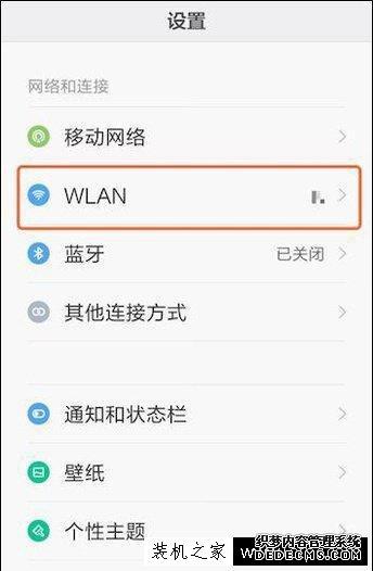 安卓手机修改WiFi DNS设置的方法