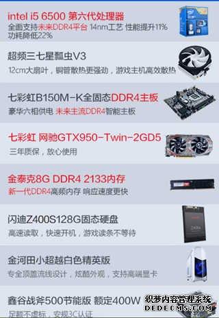 京天华盛6500/GTX950配置单