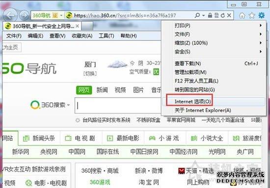 IE应用程序错误怎么解决?Win7系统下IE应用程序错误的解决方法