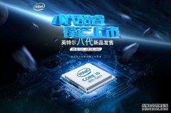 2018年装机误区:现阶段买intel七代处理器还值得吗?