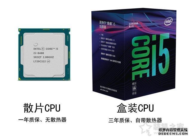 CPU散片是什么意思?靠谱吗?散装CPU与盒装CPU有什么区别?