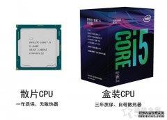 CPU散片是什么意思?靠谱吗?散装与盒装有什么区别?