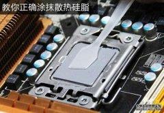 CPU硅脂作用是什么?CPU散热硅脂正确涂抹方法图解
