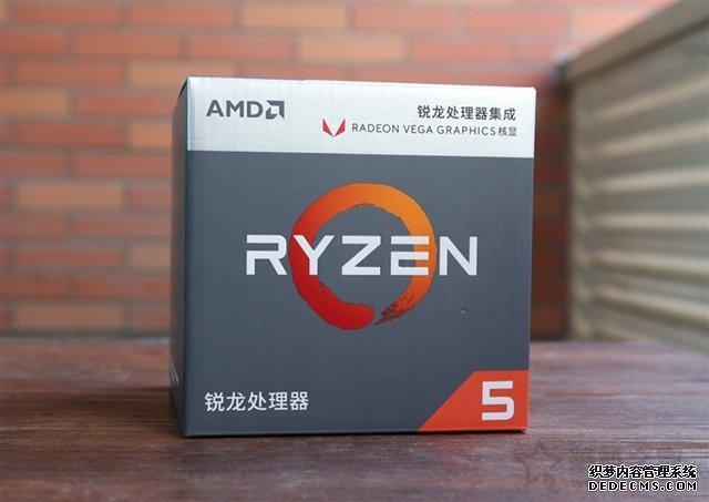 高性能锐龙APU方案 2018年AMD锐龙5-2400G性价比八代APU配置推荐