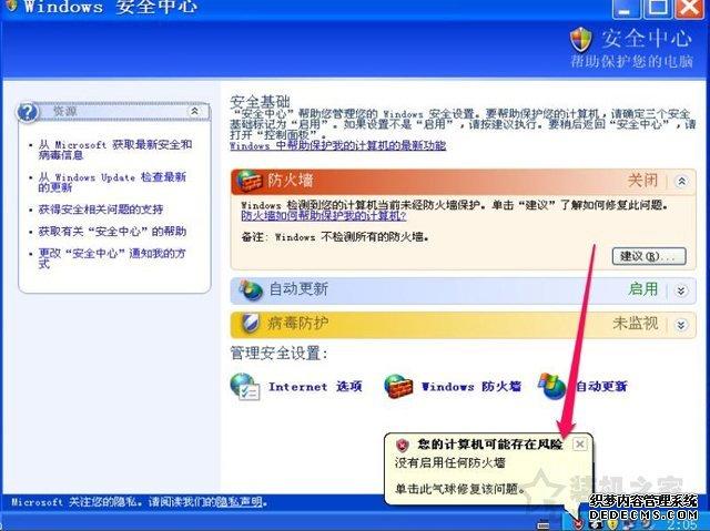 XP系统下windows安全警报怎么关闭?XP关闭windows安全警报的方法