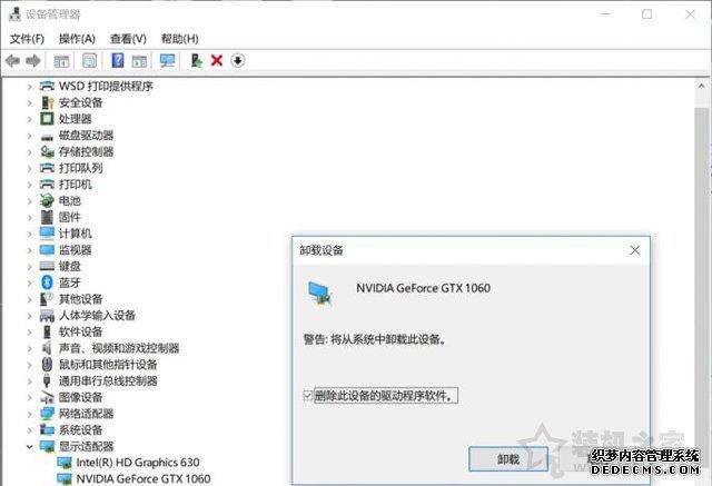 NVIDIA显卡无法更新Windows10 1803版本的解决方法