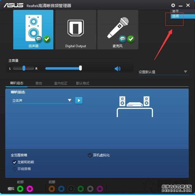 新装机机箱前置音频没有声音?Win7机箱前面的耳机孔没声音解决方法