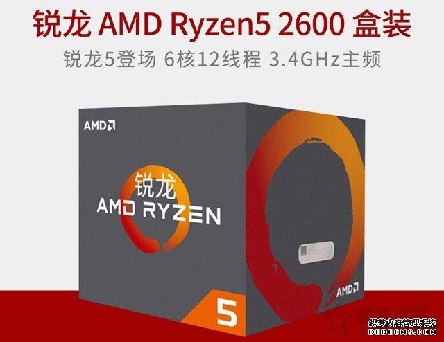 5000元出头锐龙R5 2600/1065独显高性价比主流游戏主机配置推荐