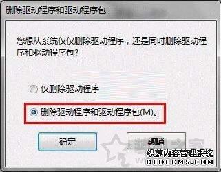 Win7系统如何卸载打印机驱动 Win7系统中卸载打印机驱动的方法