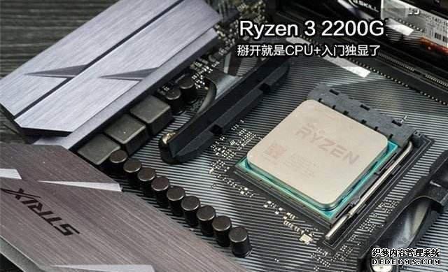 全铝卧式迷你主机 2500元APU锐龙Ryzen3-2200G核显ITX主机配置推荐