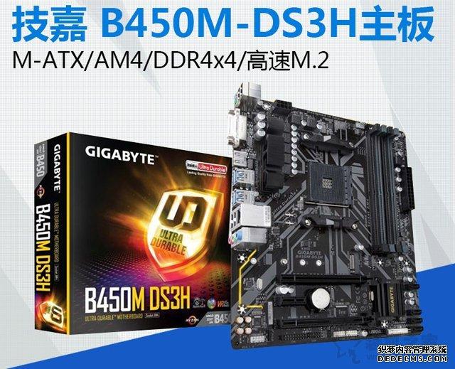 B450主板即将发布!5500元锐龙R5-2600配B450独显游戏主机配置推荐