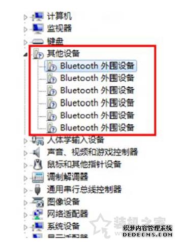 Win7系统出现bluetooth外围设备找不到驱动程序的解决方法