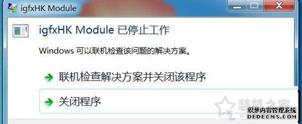 igfxhk module是什么进程?igfxhk module已停止工作的解决方法