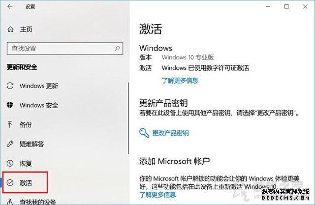 Bug导致Windows 10激活失效我们如何再次激活呢?附解决方法
