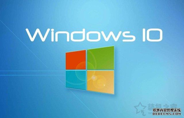 Windows10系统各个版本有什么不同?Windows10各大版本区别介绍