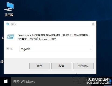 "Win10打开软件时总是提示""是否允许应用对电脑进行更改""解决方法"