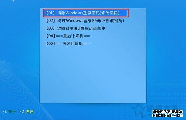 WinXP/Win7/Win8/Win10系统开机登录密码忘记了的清除密码方法