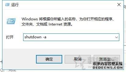 Win10电脑如何设置定时关机?Win10电脑设置定时关机命令