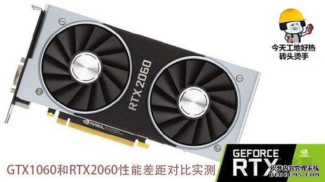 RTX 2060显卡评测:GTX1060和RTX2060性能差距对比实测
