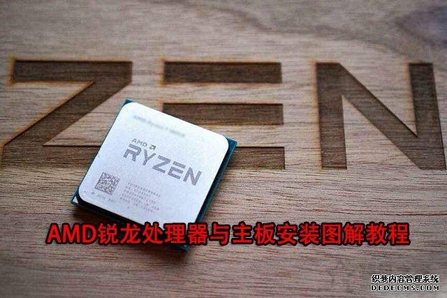 AMD CPU怎么安装?AMD锐龙处理器与主板安装图解教程