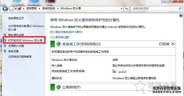 Win7如何关闭防火墙?Windows7系统开启与关闭防火墙的方法
