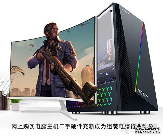 315攒机揭秘:网上购买电脑主机二手硬件充新成为组装电脑行业乱象