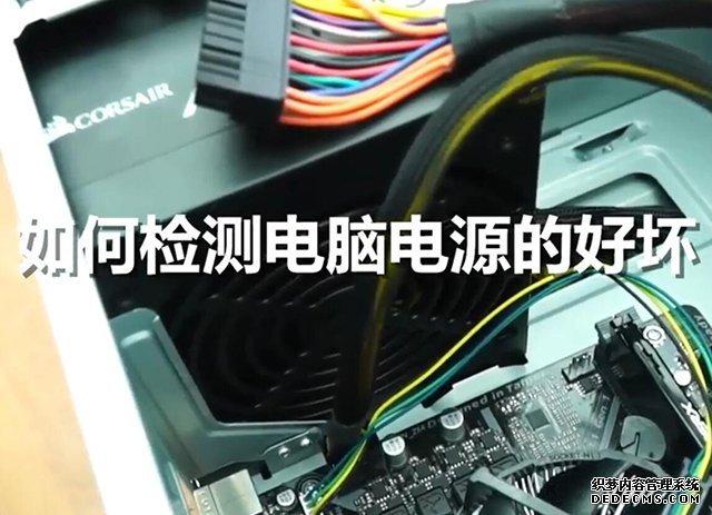 怎么测试电脑电源好坏?装机之家教您如何检测电脑电源是否坏了