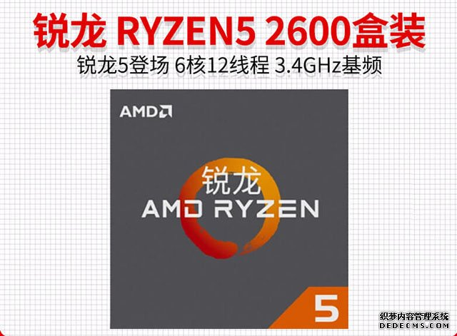 GTX1660独显主机怎么配?2019年intel与AMD两大平台主流电脑配置