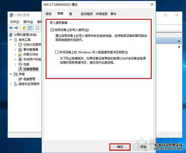 Win10系统固态硬盘测速读取速度正常写入速度慢解决方法