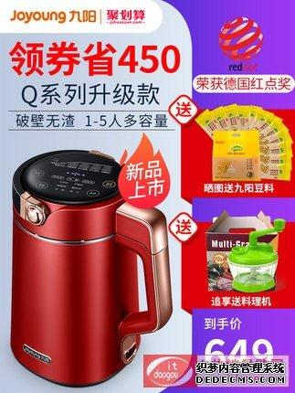 九阳豆浆机家用全自动多功能破壁免过滤迷你小型官方官网正品Q15