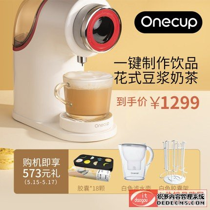 九阳Onecup胶囊咖啡机家用全自动小型豆浆奶茶智能饮品机