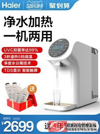 海尔净水器家用直饮加热一体机反渗透纯水机台式免安装过滤饮水机