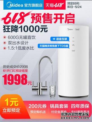 美的净水器家用600G直饮自来水过滤器反渗透RO净水机官方旗舰店