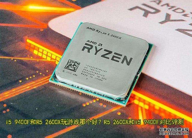 i5 9400F和R5 2600X玩游戏哪个好?R5 2600X和i5 9400F对比评测