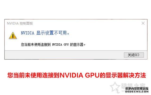Nvidia显示设置不可用,您当前未使用连接到NVIDIA GPU的显示器