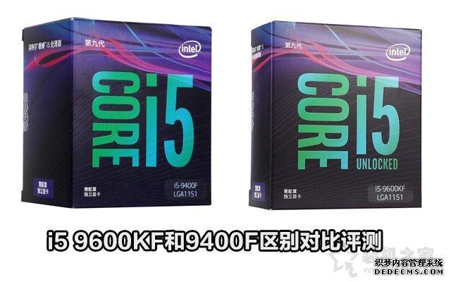 i5-9400F与i5-9600KF性能差距大吗?i5 9600KF和9400F区别对比评测