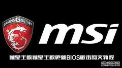 微星主板怎么更新bios版本?微星主板更新BIOS版本图文教程