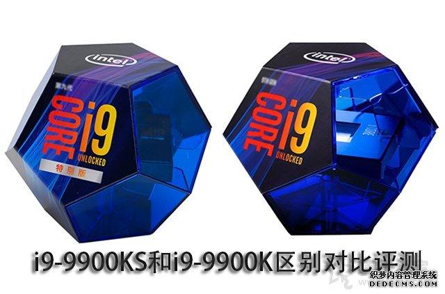 i9-9900K和9900KS有什么区别?i9-9900KS和i9-9900K区别对比评测
