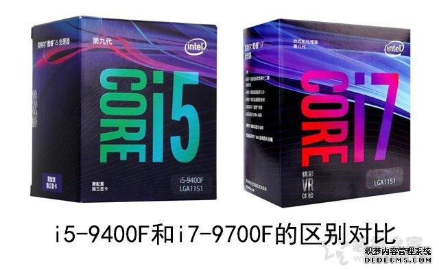 i5和i7区别有多大,性能差距大吗?i5-9400F和i7-9700F的区别对比