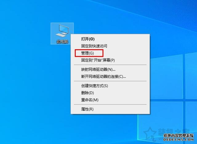 Win10提示终止代码video_scheduler_internel_error蓝屏解决方法
