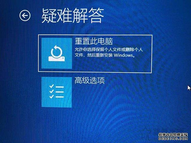 Win10系统提示恢复无法正常启动你的电脑0xc0000001的解决方法