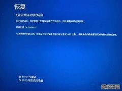 Win10系统提示恢复无法正常启动你的电脑0xc0000001的解