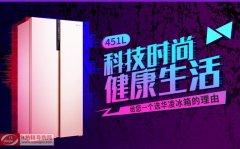 华凌BCD-451WKH冰箱质量怎么样?华凌冰箱451外包多大?