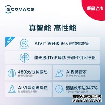 请问科沃斯T8 AIVI和T5 MAX哪个好?对比有什么区别?
