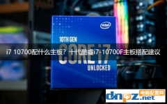 <strong>i7 10700配什么主板?十代酷睿i7-10700</strong>