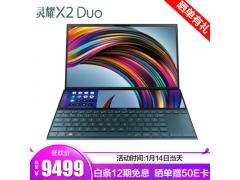 华硕灵耀x2duo和Mac Pro哪个好,到手感觉区别大吗!