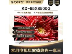 口碑测评索尼65x8500g与9500g哪个好?比拼有没有区别?
